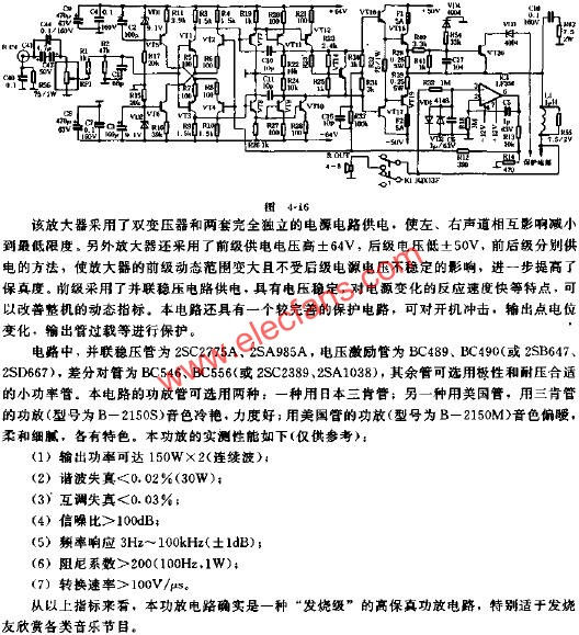 2 * 150W high-fidelity power amplifier circuit diagram without large loop feedback