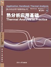 """The free gift of """"Thermal Analysis Application Basics"""" begins!"""
