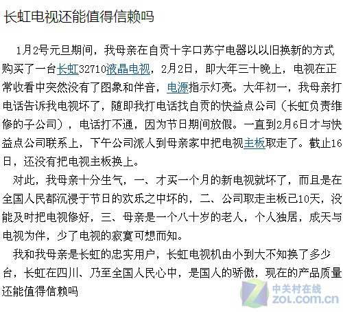 Netizen complains about Changhong TV