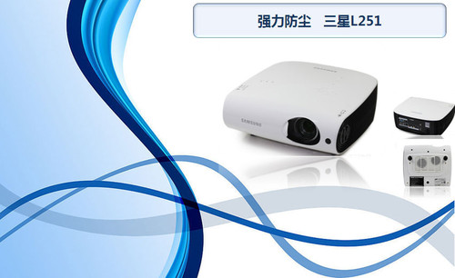Samsung sealed structure strong dust-proof projection L251 use analysis, not afraid of wind and sand