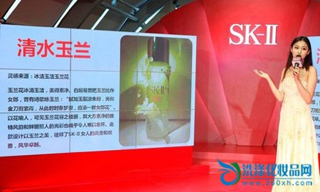 Pretty Beauty SK-II's Limited Edition Fairy Water and Star Dinner