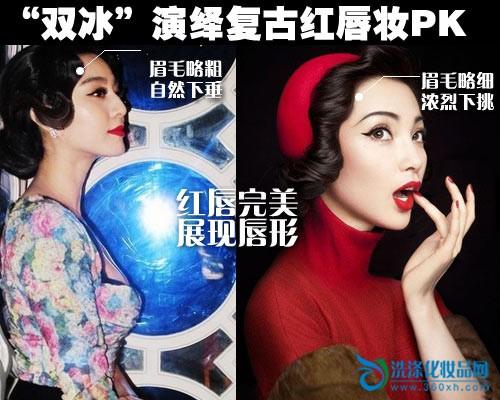 """""""Double ice"""" makeup big PK"""