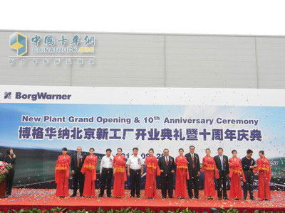 The opening ceremony of the Borg Warner Beijing New Factory and the 10th Anniversary Celebration of the ribbon-cutting ceremony