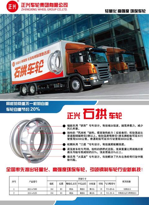 Zhengxing Wheel