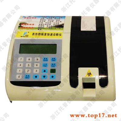 Plant disease rapid diagnosis instrument