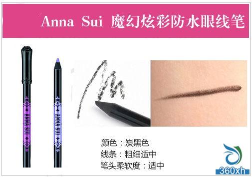 AnnaSui Magic Colorful Waterproof Eyeliner