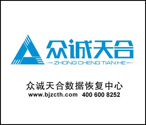 Beijing Zhongcheng Tianhe Data Recovery Center