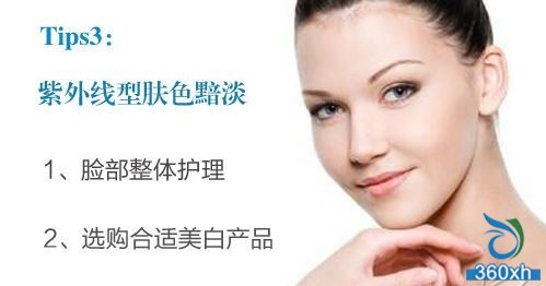 UV type skin tone