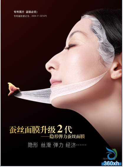 Celery thin face silk mask