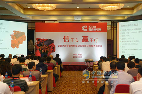 Xi'an Cummins Service Provider Conference