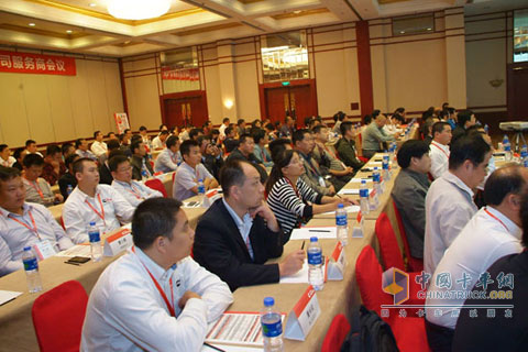 Xi'an Cummins Service Conference