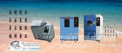 Salt spray test chamber and salt spray test and the relationship with the actual