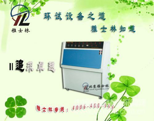 Common sense of operation of ultraviolet aging test box