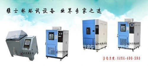 Analysis of the heating method of the ventilation type aging test box