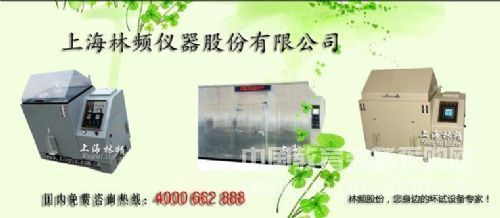 Study the significance and function of salt spray test chamber (2)