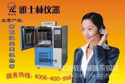 Introduction and Mutual Restriction of Operating System of Constant Temperature and Humidity Testing Machine