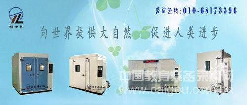 Lamp selection guide for xenon lamp aging test chamber