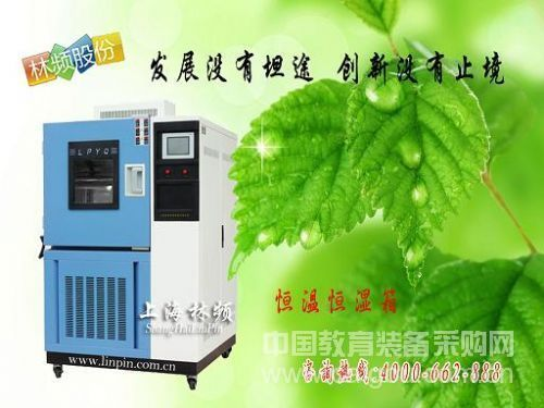 To control things in the operating procedure of the constant temperature and humidity tester