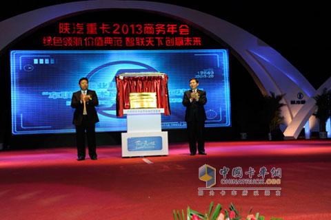 "The Ministry of Industry and Information Technology conferred the awarding and launching ceremony of Shaanxi Automobile's ""training demonstration base for the application of technology for networking of trains"""
