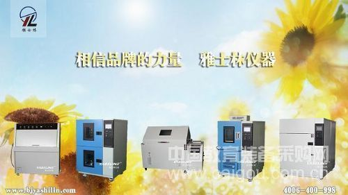 Appearance and safety requirements of the tested constant temperature and humidity test chamber