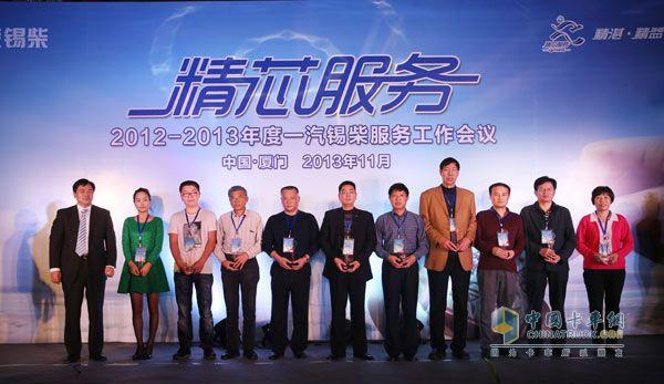 FAW Xichai Service Conference Xiamen