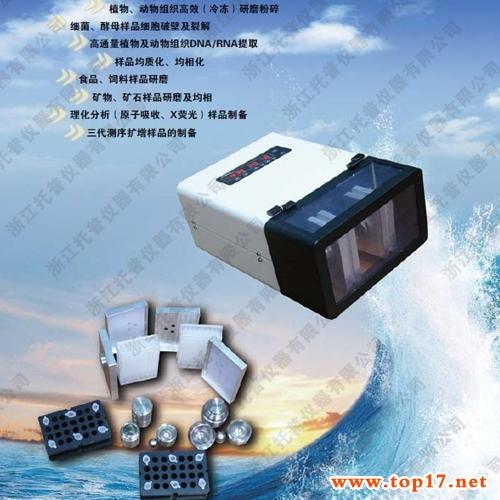 High-throughput tissue grinder