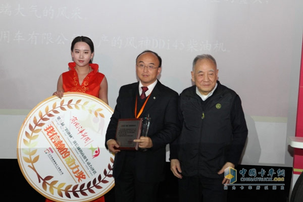 """Dongfeng Commercial Vehicle's DDi45 Engine Wins the 3rd """"My Trusted Power Award"""""""