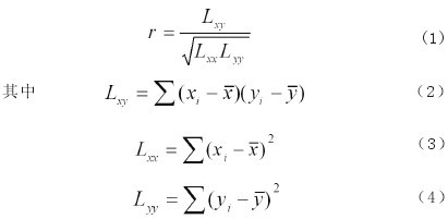The formula for calculating the correlation coefficient