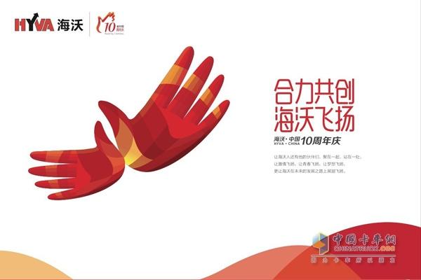Hyva Machinery's Development in China in the Past Decade