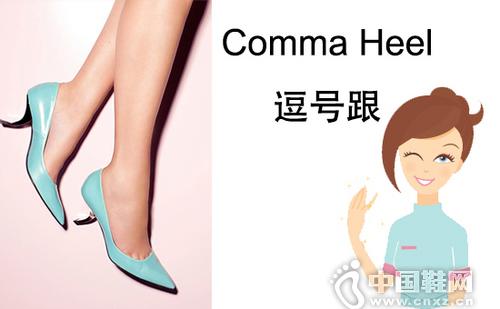 逗号跟(Comma Heel)