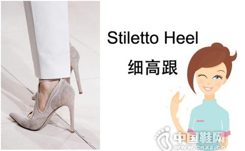 细高跟(Stiletto)