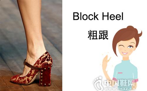 ç²—è·Ÿéž‹(Block Heel)