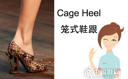 笼式鞋跟(Cage Heel)
