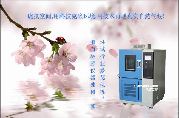 恒温恒湿试验箱的排气量不够怎么办(A)