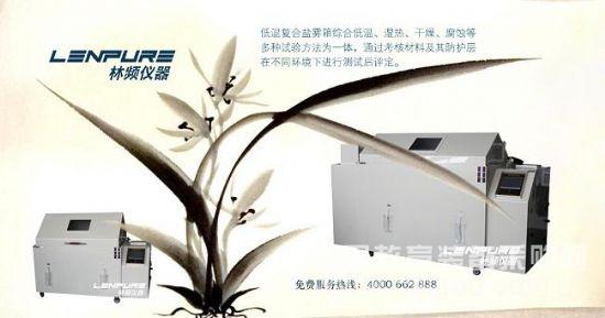 讲讲高低温试验箱安全使用三部曲