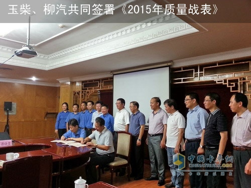 """Tan Guirong and deputy general manager of Liuzhou Automobile Co., Ltd. Mo Rongbo respectively signed on behalf of Yuchai and Liuzhou, """"Quality Battle Table for 2015"""""""