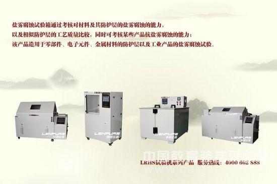 最新盐雾试验箱GBT10125-2012标准 试验周期