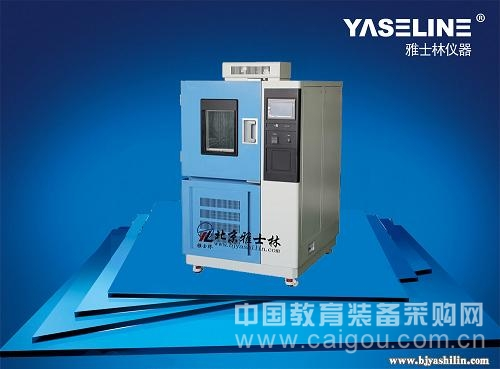 高低温试验机企业发展核心 品质与服务