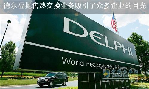 Delphi Korea's joint venture partner acquires its heat exchange business rejected