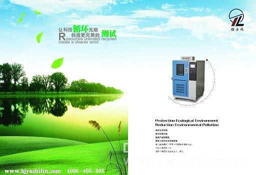高低温试验箱液氮制冷方式分析