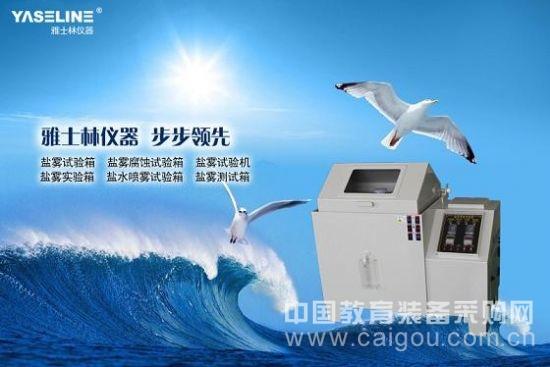 YWX系列盐水喷雾试验机的优势
