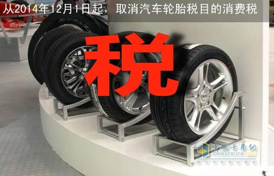 The State cancels the tire consumption tax Weihai will reduce taxes by 32 million yuan annually