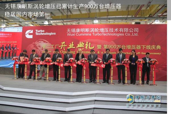 The opening of the second plant of Wuxi Cummins Turbo Technology