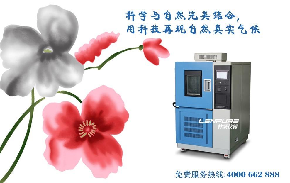 怎样保证恒温恒湿试验箱的稳定性