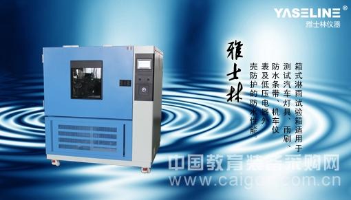 防水试验箱的应用及限制
