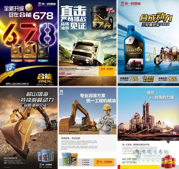 Shell unified lubricant products
