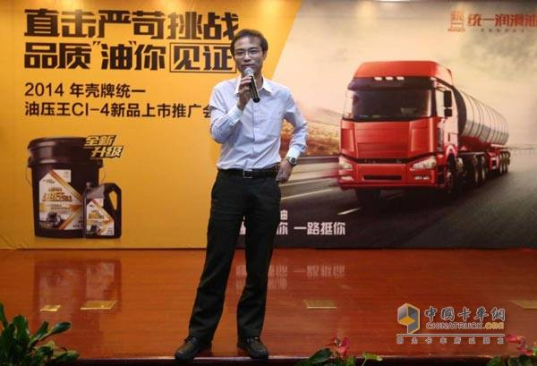 Mr. Sha Yunfei, Deputy General Manager of Shell Unified Strategy Market and Product Quality Department, CI-4 Shanghai Promotion Campaign, Chai Oil, speaks at the stage