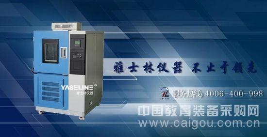 中国恒温恒湿箱行业领跑者