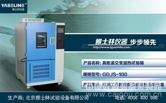 低温试验箱试验时间的确定方法