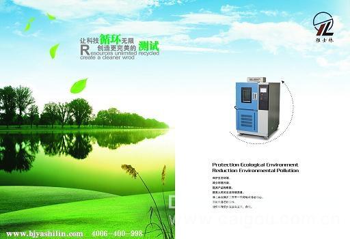 GJB高温试验箱试验步骤之恒温贮存